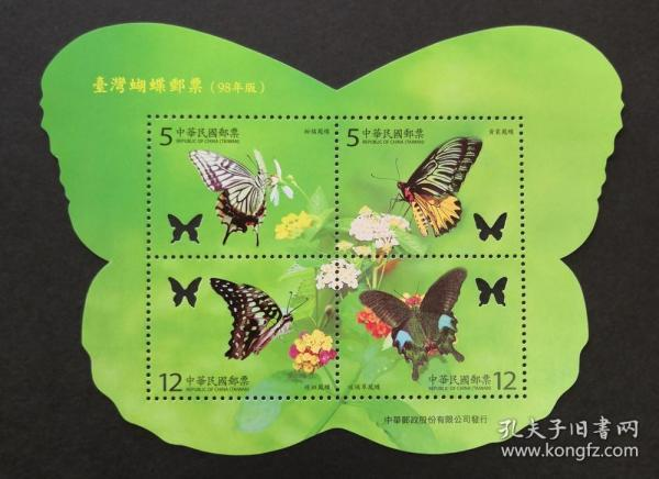 台湾2009年特531台湾蝴蝶异型小全张。 1全新,全品。