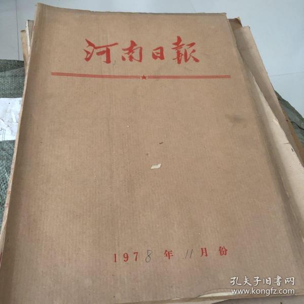 河南日报 1978年11月份 合订本
