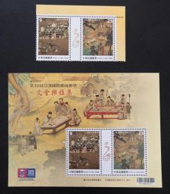 台湾2015年特625 台北第30届亚洲国际邮展邮票小全张及邮票-文会乐雅集