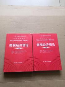 正版现货微观经济理论:上下册