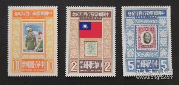台湾1978纪166中国邮票发行百年邮票3全