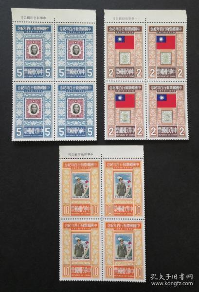 台湾1978纪166中国邮票发行百年邮票3全厂铭四方联