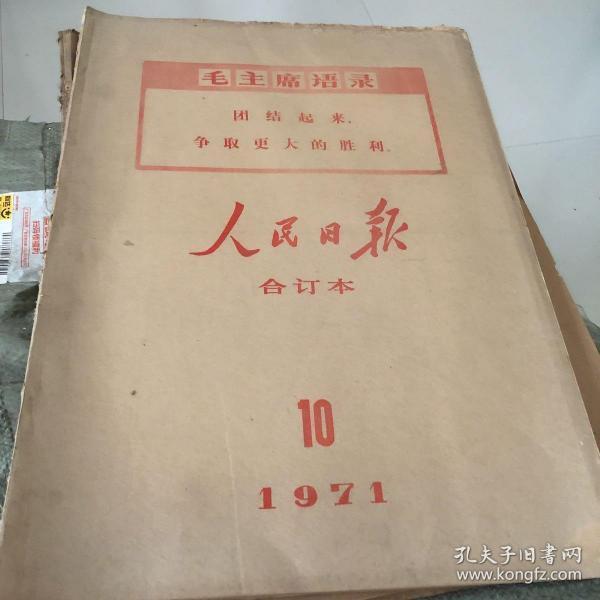 人民日报 1971年10月份 合订本