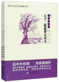 中外文化文学经典系列导读与赏析七十二篇必备古诗文(高中篇)