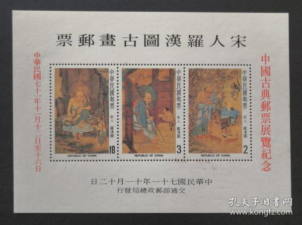 台湾1982年 纪191 M 罗汉图加字 古画邮票小型张 原胶黄斑