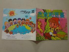 动画大世界:杰克和豆蔓(22)1989年2印   八五品