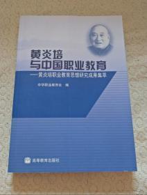 黄炎培与中国职业教育 : 黄炎培职业教育思想研究 成果集萃