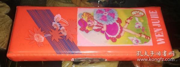 文具盒:洋娃娃(天津河海文教制品厂)