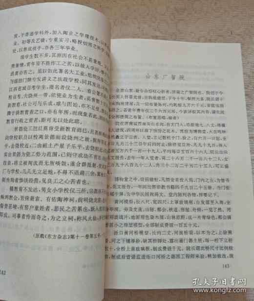 黄炎培教育文集【1-4卷】