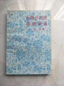 云南少数民族谚语选