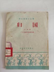 归国---小戏曲(北京宝文堂书店出版社,1959年)0004