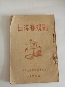 田径赛规则(青年出版社,1951年)0004