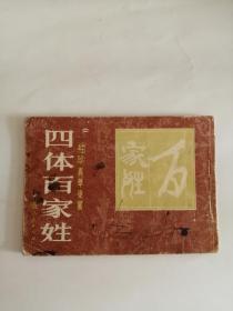 四体百家姓(甘肃人民出版社,1984年)0004
