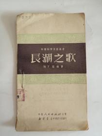 长湖之歌(中南人民出版社,1951年)0004