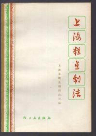 《上海糕点制法》1974年版【品如图】