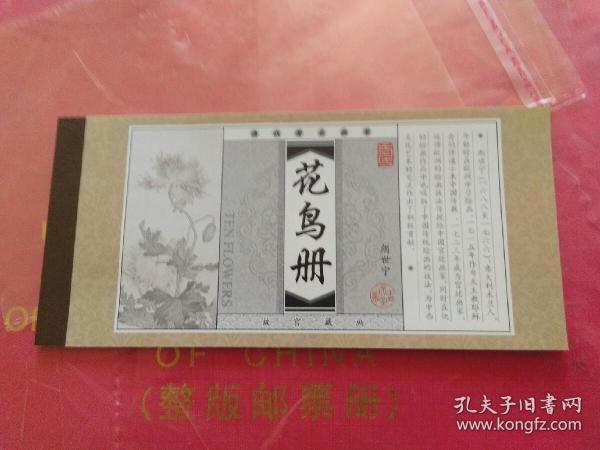郎世宁~花鸟画册纪念章册,学习绘画和书法的好教材,故宫藏画。发行时间不详。