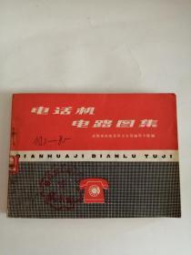 电话机电路图集(人民邮电出版社,1978年)0004