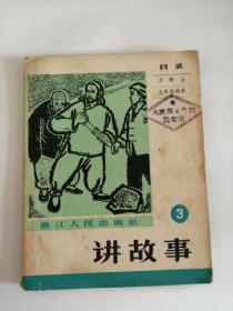 讲故事(浙江人民出版社,1964年)0004