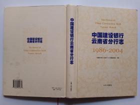 中国建设银行云南省分行志:1986~2004