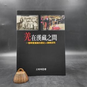 台湾联经版   王明珂《羌在汉藏之间》(锁线胶订)