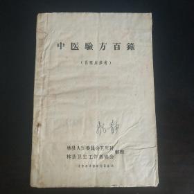 中医验方百录