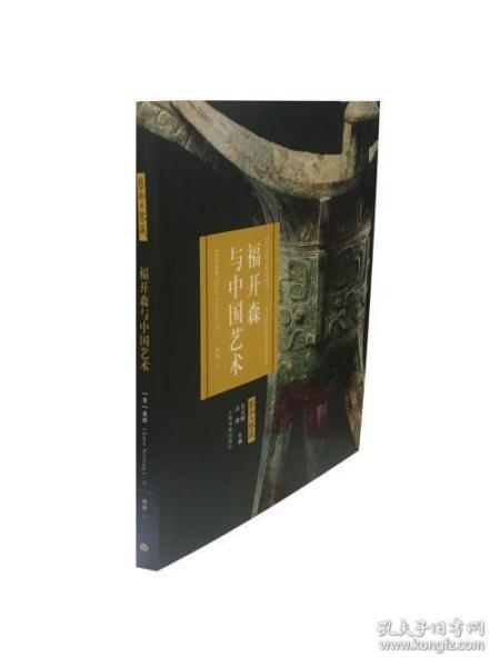 福开森与中国艺术/艺术与鉴藏