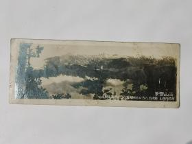 民国或五十年代台湾老照片(台湾阿里山玉山雪景),黑白