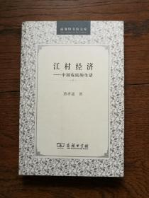 江村经济:中国农民的生活