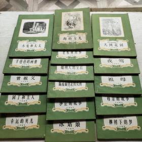 安徒生童话全集(全十六册)合售 私藏