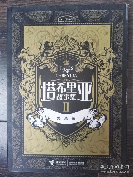 塔希里亚故事集Ⅱ