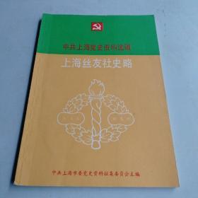 中共上海党史资料选辑  上海丝友社史略