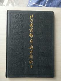 北京图书馆普通古籍总目(第六卷)
