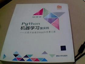Python机器学习及实践:从零开始通往Kaggle竞赛之路
