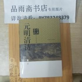 元明清诗鉴赏辞典(新一版,收录辽金元明代的诗歌).