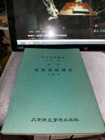 现代控制理论 . 第一册 : 线性系统理论