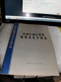 控制石油运移的物理及化学因素(美国石油地质学家协会进修丛书 八 )