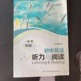 初中英语听力与阅读. 中考特辑. 2