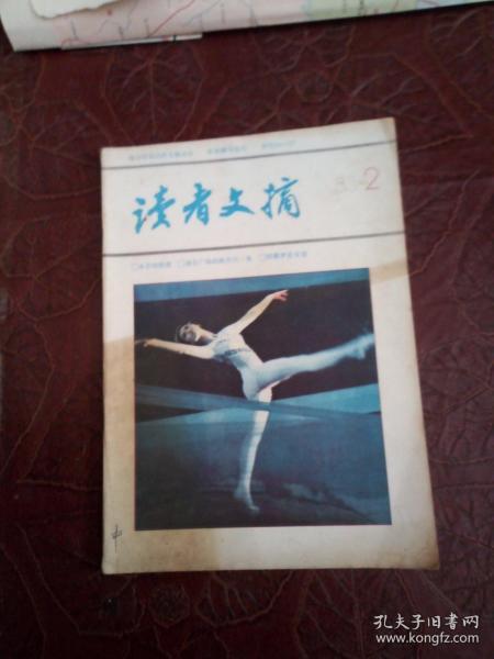 读者文摘1983年第2期