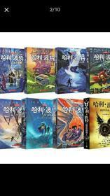 哈利波特新版八本全集平装版本无删减