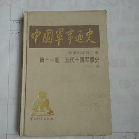 中国军事通史 第十一卷 五代十国军事史