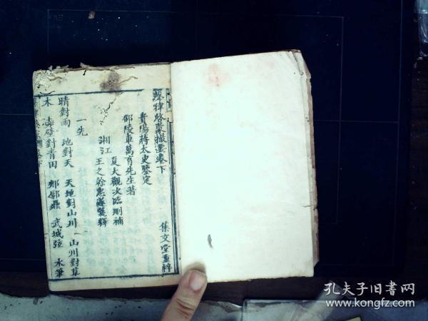M2317,蒙学古籍,清集文堂写刻本 :声律启蒙撮要,线装一册卷下,