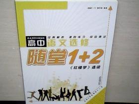 高中语文选修(随堂1+2)《红楼梦》选读(库存未阅).