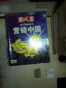 南风窗 2001年增刊