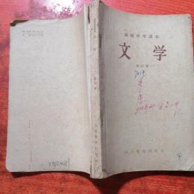 xne0089--高级中学课本《文学》第四册