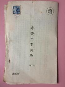 民国票证,少见,电灯用电契约,中华民国印花税票 壹万圆