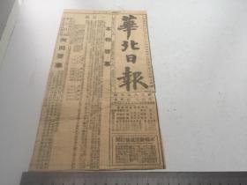 原版报纸剪报:民国35年5月1日【华北日报】本报启事