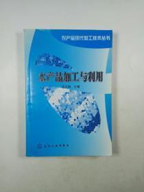 水产品加工与利用(农产品现代加工技术丛书)