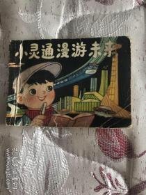 连环画:小灵通漫游未来