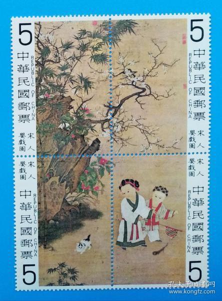 355台湾专150宋人婴戏图古画邮票 (发行量200万套)