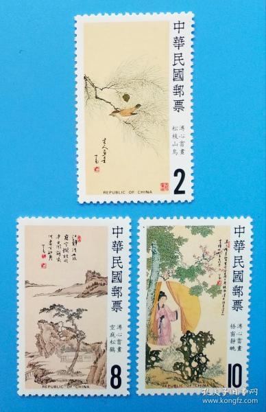 500台湾专232中国名画邮票-溥心畲画 (发行量140万套)